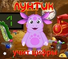 Лунтик учит цифры - новая детская игра для iPad и iPhone