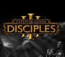 Disciples III – перерождение, которое удалось
