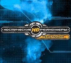 Космические Рейнджеры HD: Революция - ностальгия по звездам