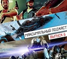 Максимальный Подкаст - Выпуск 6