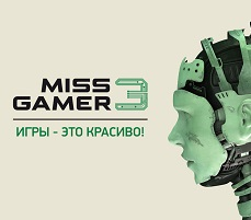 Подведены итоги 3 сезона конкурса Miss GAMER 3 (завершено)