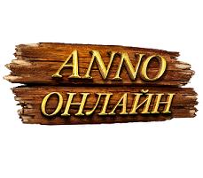 Anno Онлайн - раздача ключей к ЗБТ (завершено)