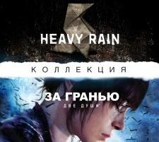 [ОБЗОР] Heavy Rain и Beyond: Two Souls — Коллекция
