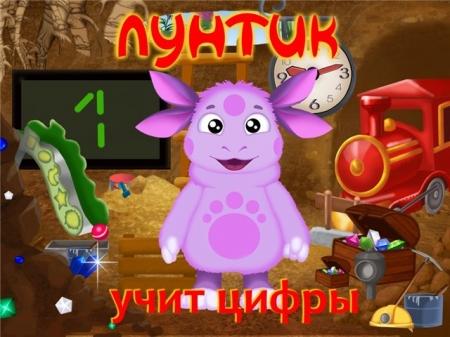 Лунтик: Игра для малышей 1.2.5 Muat turun APK …
