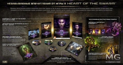 Подробности StarCraft II: Heart of the Swarm