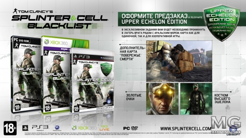Комплектация изданий Tom Clancy's Splinter Cell: Blacklist